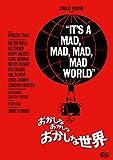 おかしなおかしなおかしな世界[DVD]