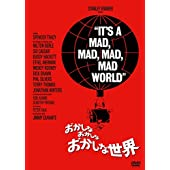 おかしなおかしなおかしな世界 [DVD]