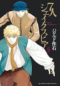 7人のシェイクスピア 5 (ビッグ コミックス〔スペシャル〕)