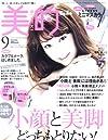 美的 2013年 09月号 [雑誌]