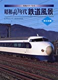 発掘カラー写真 昭和40年代鉄道風景 東日本編