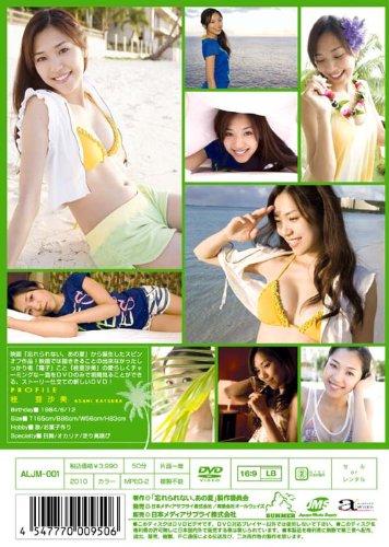 桂亜沙美 in 「忘れられない、あの夏」 [DVD]