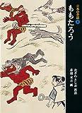 ももたろう (日本の昔話)