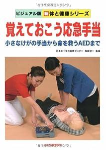 覚えておこう応急手当―小さなけがの手当から命を救うAEDまで (ビジュアル版新 体と健康シリーズ)