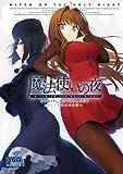 魔法使いの夜コミックアンソロジー (IDコミックス DNAメディアコミックス)
