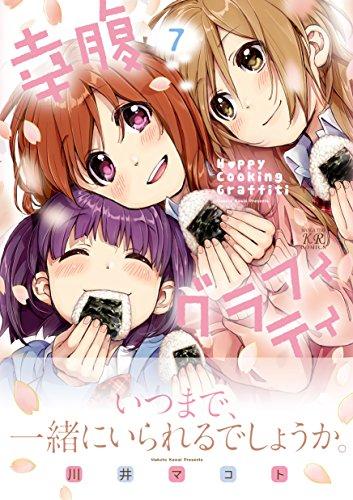 幸腹グラフィティ (7) (まんがタイムKRコミックス)