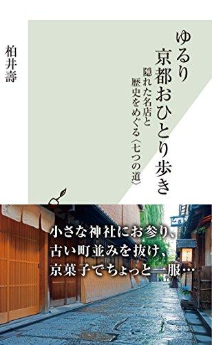 ゆるり 京都おひとり歩き~隠れた名店と歴史をめぐる〈七つの道〉~ (光文社新書)