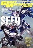 グレートメカニックDX(20) (双葉社MOOK)