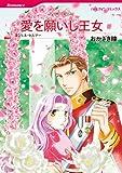 愛を願いし王女 (ハーレクインコミックス)