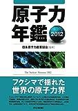 原子力年鑑〈2012〉