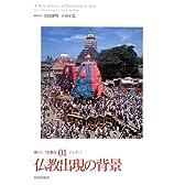 仏教出現の背景 (新アジア仏教史01 インドⅠ)