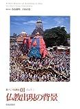 仏教出現の背景 (新アジア仏教史01 インド?)