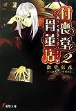 """付喪堂骨董店 2—""""不思議""""取り扱います (2) (電撃文庫 お 9-5)"""