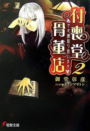 """付喪堂骨董店 2―""""不思議""""取り扱います (2) (電撃文庫 お 9-5)"""