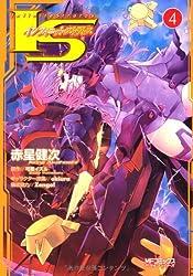 IS インフィニット・ストラトス 4 (MFコミックス アライブシリーズ) [コミック]