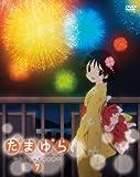 たまゆら~hitotose~第7巻 [DVD]