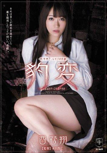医学博士、レイプの記録 豹変 西野翔 アタッカーズ [DVD]