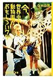 今、世界中で動物園がおもしろいワケ (講談社+α新書 (404-1D))