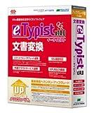 e.Typist v.14.0 アップグレード版