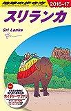 D30 地球の歩き方 スリランカ 2016~2017