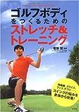 ゴルフボディをつくるためのストレッチトレーニング