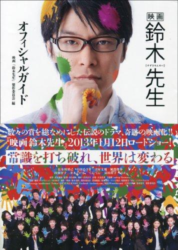 映画 鈴木先生 オフィシャルガイド