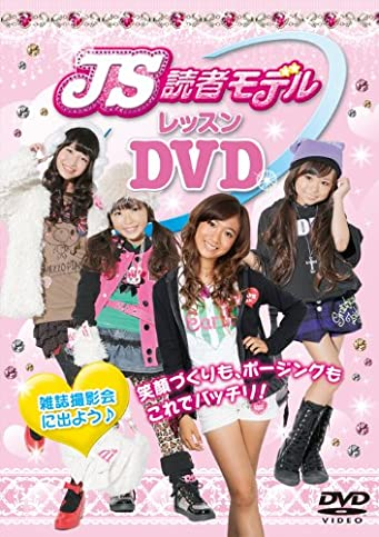 JS読者モデルレッスン [DVD]