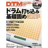 DTM MAGAZINE ( マガジン ) 2010年 02月号 [雑誌]