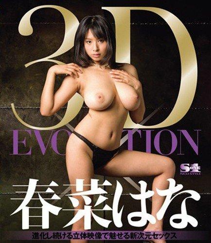3D EVOLUTION 春菜はな 進化し続ける立体映像で魅せる新次元セックス [Blu-ray]