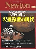 人類を火星に!火星探査の時代―NASAの最重要ミッション (ニュートンムック Newton別冊)