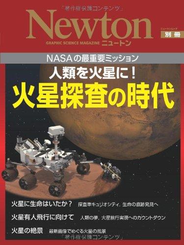 人類を火星に!火星探査の時代