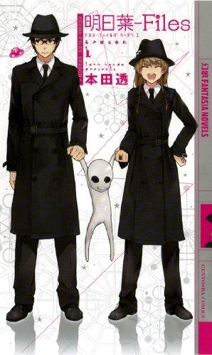 明日葉‐Files―Season〈1〉 (幻狼ファンタジアノベルス)