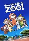 �����������äפ�����ZOO! [Blu-ray]
