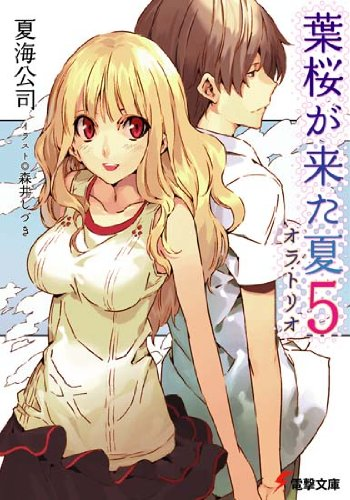 葉桜が来た夏 5 (電撃文庫 な 12-5)