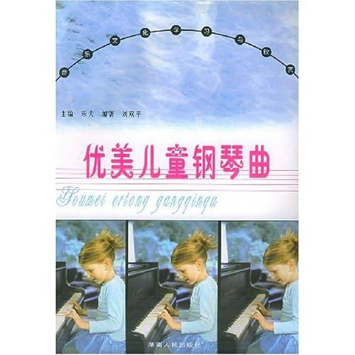 优美儿童钢琴曲(音乐文化学习与欣赏)
