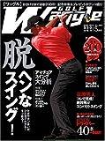 Waggle (ワッグル) 2007年 05月号 [雑誌]