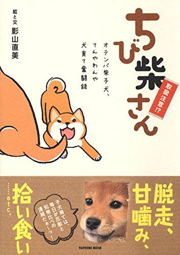 ちび柴さん (タツミムック)