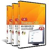 今日から達人!Illustrator CS3 3巻セット [DVD]