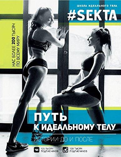 sekta-put-k-idealnomu-telu-istorii-do-i-posle-in-russian
