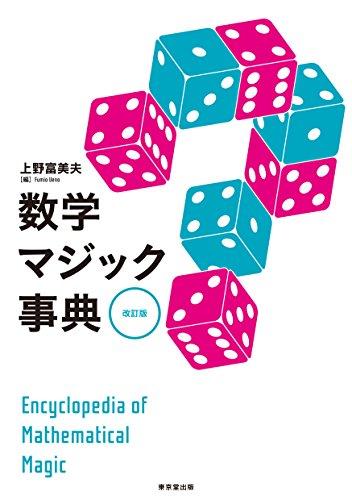 数学マジック事典 改訂版 -
