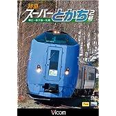特急スーパーとかち2号 帯広~札幌 [DVD]