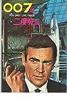 映画パンフレット 「007は二度死ぬ」監督 ルイス・ギルバート 出演 ショーン・コネリー 丹波哲郎