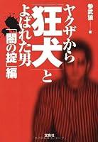 ヤクザから「狂犬」とよばれた男 「闇の掟」編 (宝島SUGOI文庫)