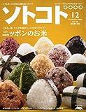 SOTOKOTO (ソトコト) 2009年 12月号 [雑誌]