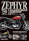 カワサキ ゼファー750/1100メンテナンスブック (カワサキゼファーカスタム&メンテナンスシリーズ特別編集)