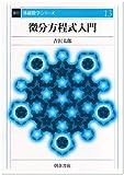 微分方程式入門 (基礎数学シリーズ)