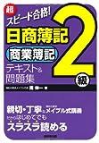 超スピード合格!日商簿記2級商業簿記テキスト&問題集