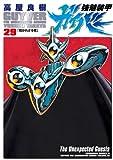 強殖装甲ガイバー(29)<強殖装甲ガイバー> (角川コミックス・エース)