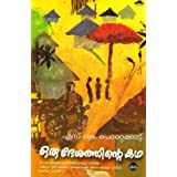 Oru Desathinte Katha (Malayalam Edition)