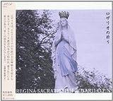 ロザリオの祈り (<CD>)
